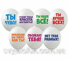 Латексные воздушные шарики Хвалебные на белом 100шт/уп SDR-45 ArtShow