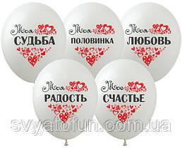 Латексные воздушные шарики Моя судьба 100шт/уп SPR-29 ArtShow