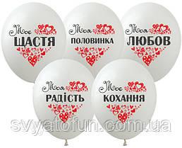 Латексные воздушные шарики Моя любов 20шт/уп SPR-30 ArtShow