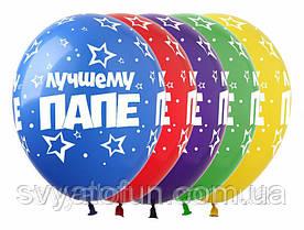 Латексные воздушные шарики Лучшему папе 100шт/уп SD-33 ArtShow