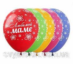 Латексні повітряні кульки Улюбленої мамі 20шт/уп SD-31 ArtShow