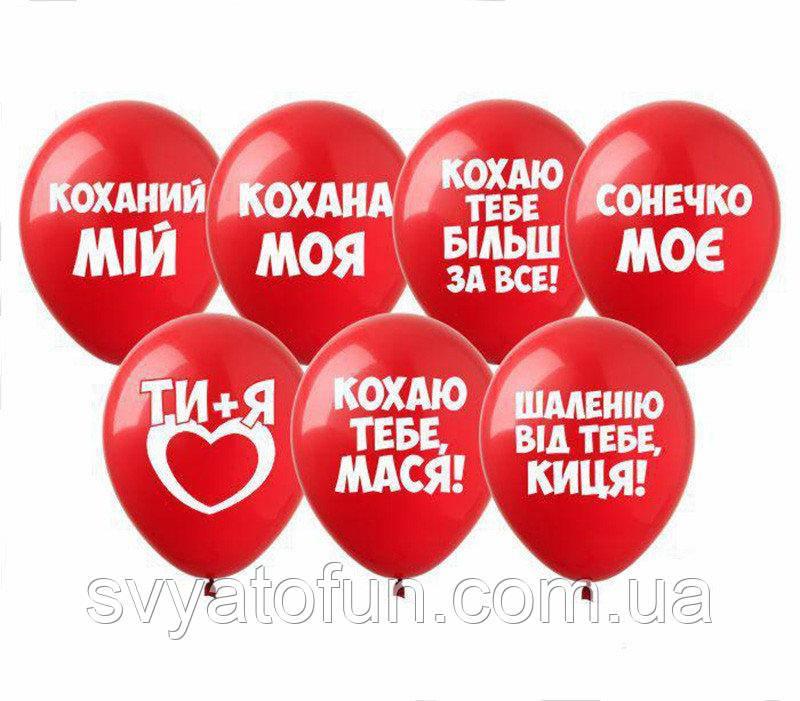 Латексные воздушные шарики Любовні освідченя 100шт/уп SPR-27 ArtShow