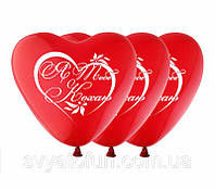 Латексные воздушные шарики Я тебя кохаю 20шт/уп SS-11 ArtShow