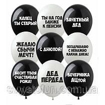 Латексные воздушные шарики оскорбительные С Днюхой 20шт/уп SDR-40 ArtShow