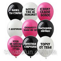 Латексные воздушные шарики оскорбительные С Денриком 20шт/уп SDR-41 ArtShow