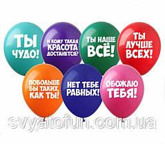 Латексные воздушные шарики Хвалебные 100шт/уп SDR-45 ArtShow