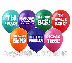 Латексные воздушные шарики Хвалебные 20шт/уп SDR-45 ArtShow