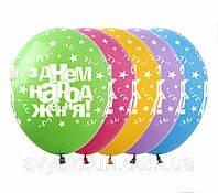 """Латексні повітряні кульки """"З Днем Народження"""", зірки (20 шт/уп), SDR-30, ArtShow"""