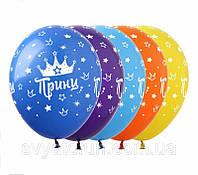 Латексные воздушные шарики Принц для мальчиков 20шт/уп DM-11 ArtShow