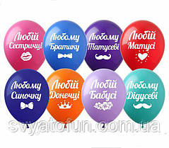 Латексные воздушные шарики Любим 20шт/уп SDR-61 ArtShow