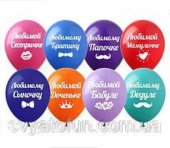 Латексные воздушные шарики Любимым 100шт/уп SDR-60 ArtShow