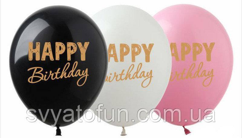 Латексные воздушные шарики Happy birthday золотая краска 20шт/уп SDR-56 ArtShow