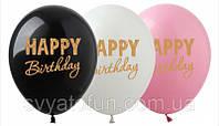 """Латексні кульки """"Happy birthday"""" золота фарба 20 шт/уп SDR-56 ArtShow"""