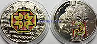 Українська вишиванка - Монета Національного Банку України, 5 гривень