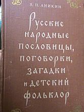 Анікін В. П. Російські народні прислів'я, приказки, загадки та дитячий фольклор. М.: Учпенгиз. 1957р.