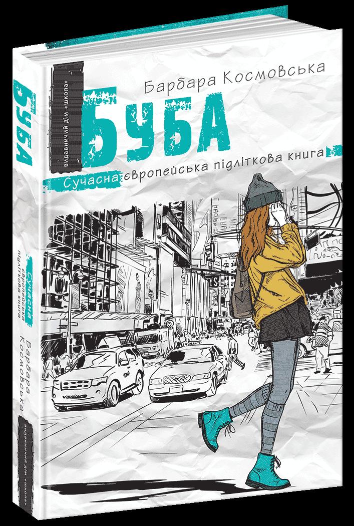 Буба. Автор Барбара Космовська