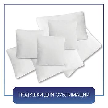 Подушки для сублімації