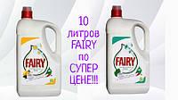 Акция!!! 10 литров средства для мытья посуды FAIRY!!!