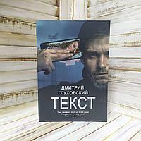 "Книга. ""Текст."" Дмитрий Глуховский (мягкий переплет)"