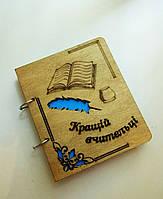 """Деревянный блокнот """"Кращій вчительці"""" (на кольцах с ручкой), ежедневник из дерева"""