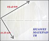 Защитное стекло для Huawei Matepad T8 KOB2-L09 KOB2-W09 (2.5d 9H) гладкие грани, фото 2