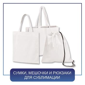 Сумки, мішки, рюкзаки для сублімації