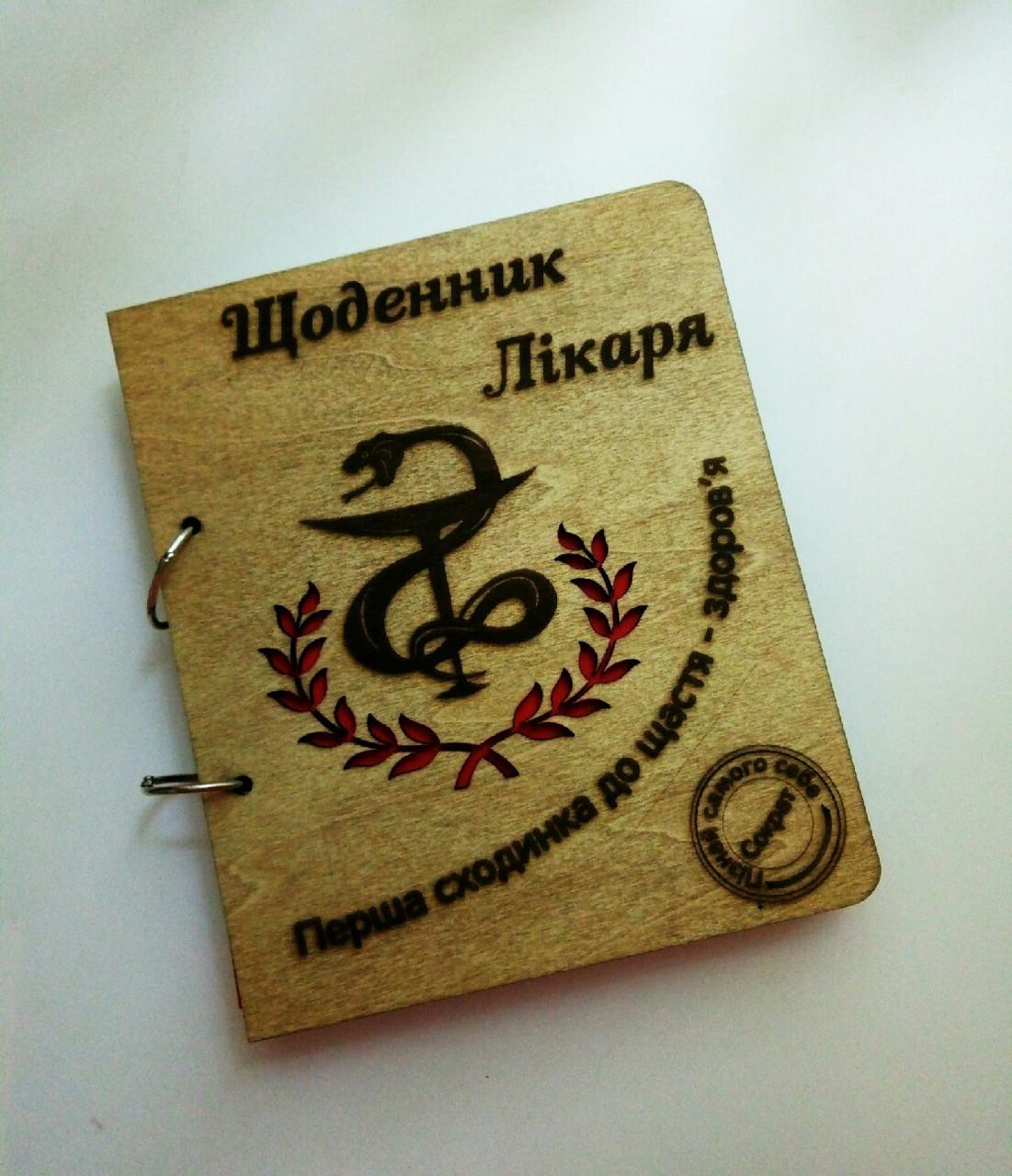 """Деревянный блокнот """"Щоденник лікаря Блокнот врача"""" (на кольцах с ручкой), ежедневник из дерева, подарок врачу"""