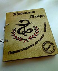 """Деревянный блокнот """"Щоденник лікаря врача"""" (на кольцах), ежедневник из дерева"""