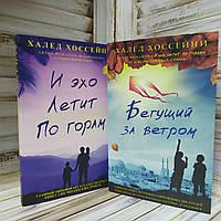 Комплектом дешевле. 2 книги Халед Хоссейни