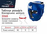Боксерський шолом тренувальний PowerPlay 3068 PU + Amara Синьо-Білий M, фото 9