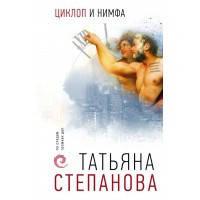 Татьяна Степанова Циклоп и нимфа