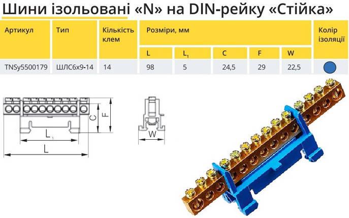 """Шина изолированная """"стойка"""" «N» на DIN-рейку ШЛС 6х9-14 TechnoSystems TNSy5500179, фото 2"""