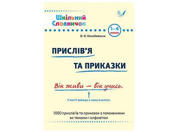 """Книжка A5 """"Шкільний словничок. Прислів`я та приказки"""" м`яка обкл. 1-4 клас №0247/УЛА/"""