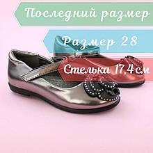 Детские туфли для девочки Серебро обувь Том.м размер 28
