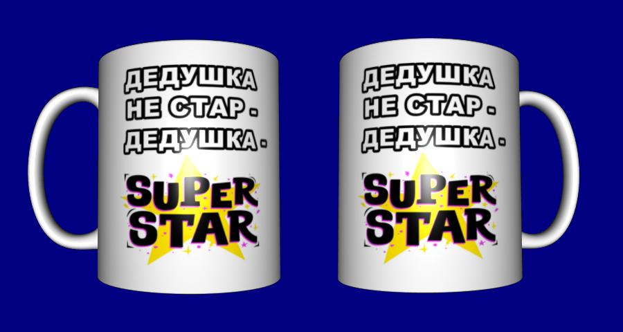 """Кружка / чашка """"Дедушка - суперстар"""""""