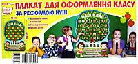 """Плакат """"Наш Клас.Яблуня"""" №6901/13104204У/Ранок/"""