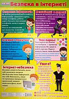 """Плакат """"Правила безпеки в інтернеті"""" №13104179У/Ранок/(20)"""