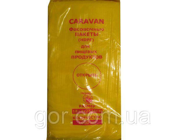 Фасувальний пакет №9 (26х35) (1000шт) жовта Караван (1 пач.)