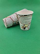 "Бумажный стакан 175мл  Газета №5"" Маэстро (50 шт) картонный одноразовый для напитков"