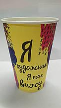 Стакан под холодные напитки 340 мл Я художник (50 шт) картонный бумажный одноразовый для напитков
