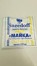 """Майка фасувальна п\е №22*38 """"Saeedoff"""" біла(100шт) (1 пач.)"""