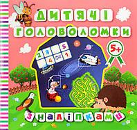 """Книжка B5 """"Дитячі головоломки з наліпками 5+.Їжачок"""" №4231(укр.)/Торсінг/(30)"""
