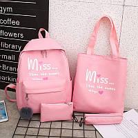 Школьный комплект рюкзак сумка серый розовый 4 в 1 пенал кошелек с надписью для девочек мальчиков