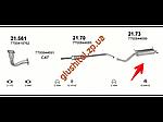 Глушитель Рено Меган / Рено Сценик I (Renault Megane / Renault Scenic I) 2.0i kat 16V (21.73) Polmostrow