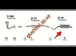 Глушитель Рено Меган I Купе, Кабрио (Renault Megane I Coupe, Cabrio) 2.0e 95-99 (21.75) Polmostrow