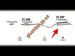 Глушитель Рено Меган (Renault Megane) / Рено Сценик I (Renault Scenic I) 1.4i 16V 99- (21.267) Polmostrow