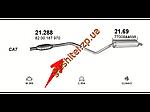 Резонатор Рено Меган (Renault Megane) 1.6 i 16V; 1.9 dCi TD 98-10/02 (21.288) Polmostrow алюминизированный