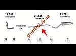 Труба середня Рено Меган I, Сценік I (Renault Megane I , Scenic I) 1.9 D 95-02 (21.505) Polmostrow алюминизированный
