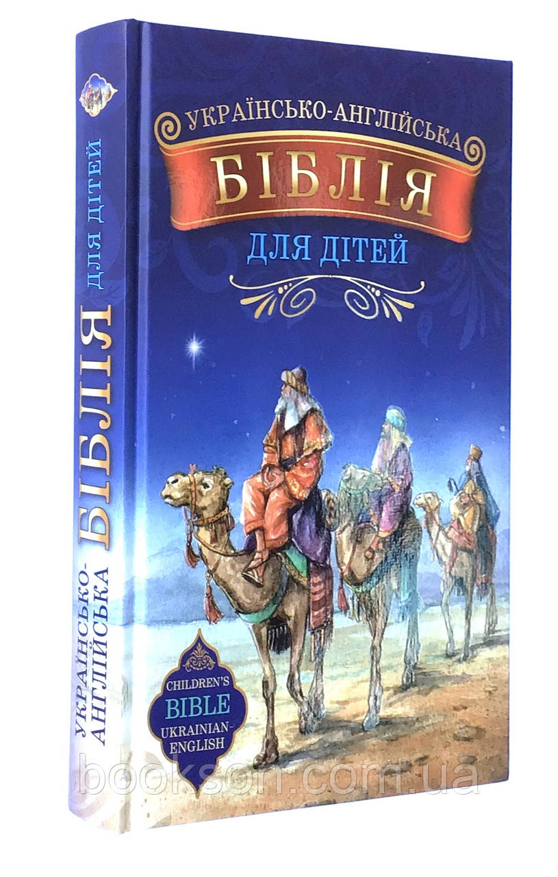 Українсько-англійська Біблія для дітей (5-10 років)