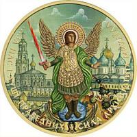 Серебряная монета Украина 1 гривна Архистратиг Михаил. 1 унция Серебра 999.9 пробы. Тираж ограничен.